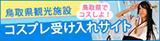 鳥取観光施設コスプレ受け入れサイト